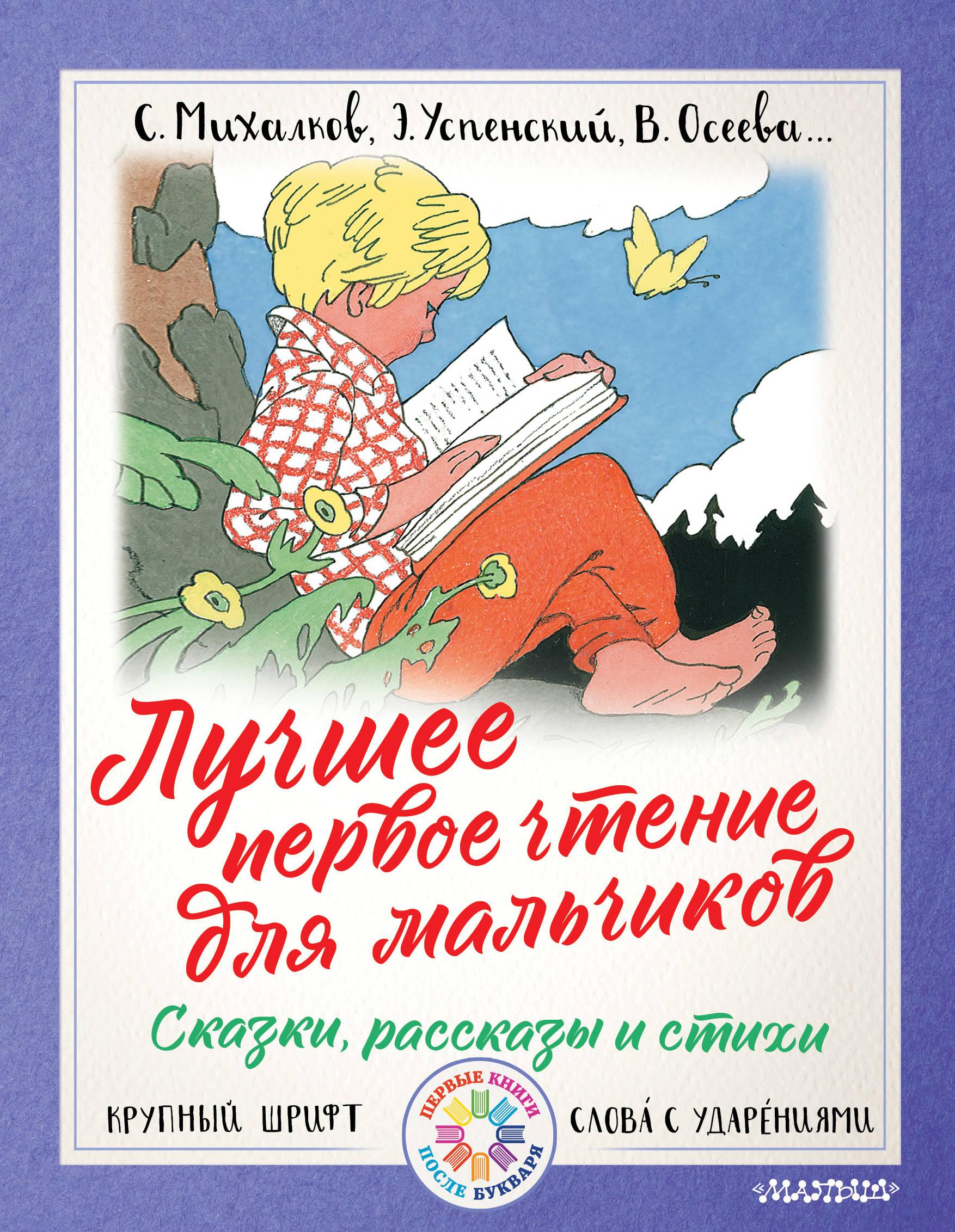 Лучшее первое чтение для мальчиков ISBN: 978-5-17-109855-1