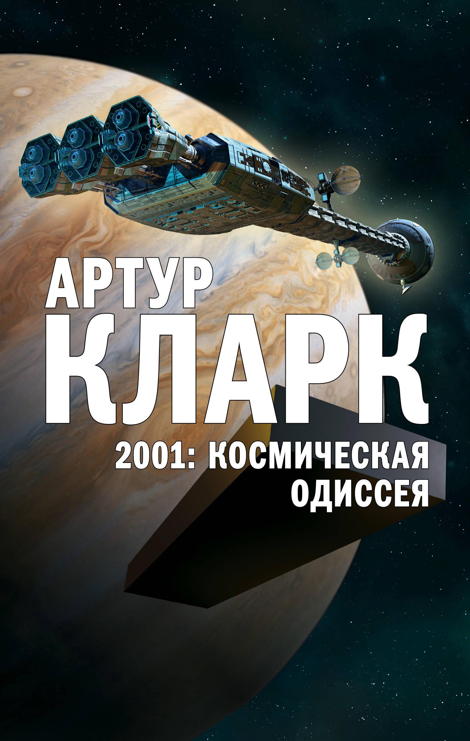 Кларк Артур 2001: Космическая Одиссея кларк артур чарлз 2001 космическая одиссея