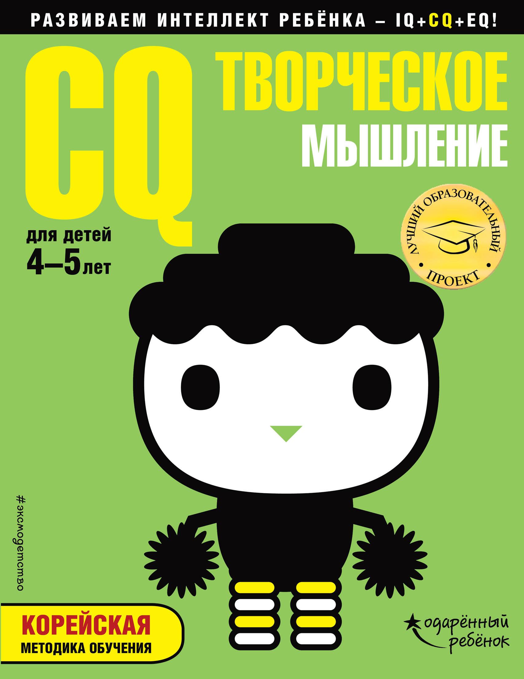 CQ - творческое мышление. Для детей 4-5 лет (+ наклейки) ISBN: 978-5-04-091265-0