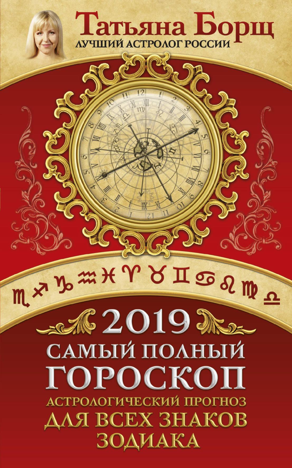Zakazat.ru Самый полный гороскоп на 2019 год. Астрологический прогноз для всех знаков Зодиака. Борщ Татьяна