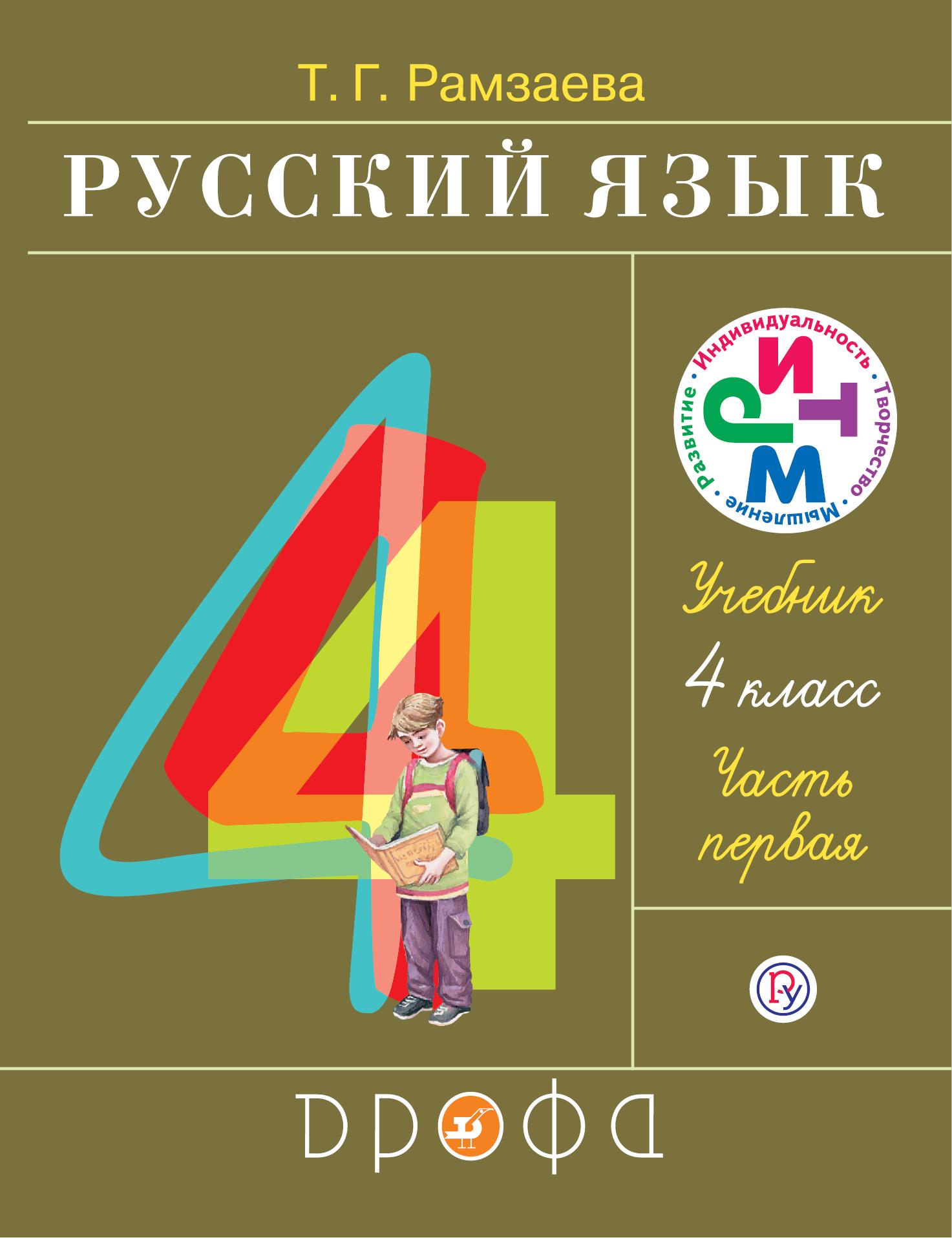 Т. Г. Рамзаева Русский язык. 4 класс. Учебник. В 2 частях. Часть 1 цены онлайн