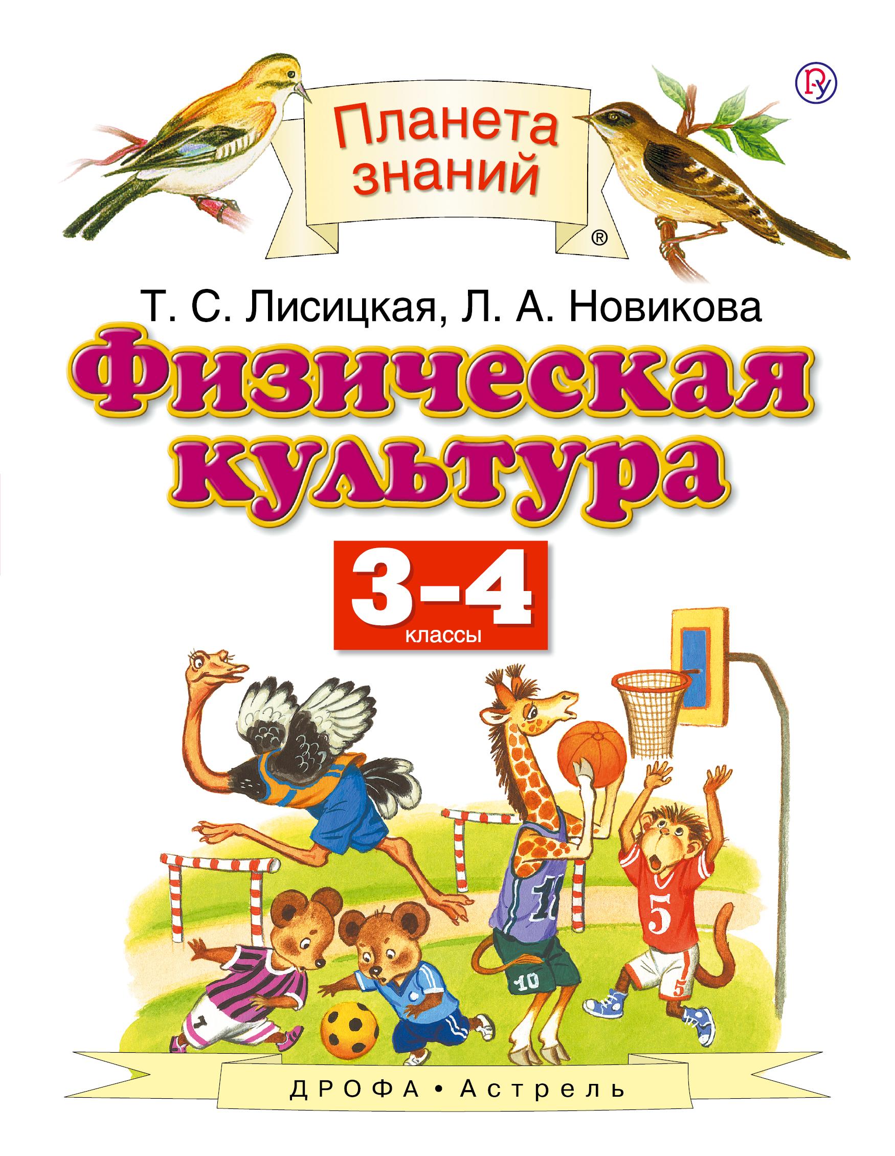Т. С. Лисицкая, Л. А. Новикова Физическая культура. 3-4 классы. Учебник ISBN: 978-5-358-21196-4