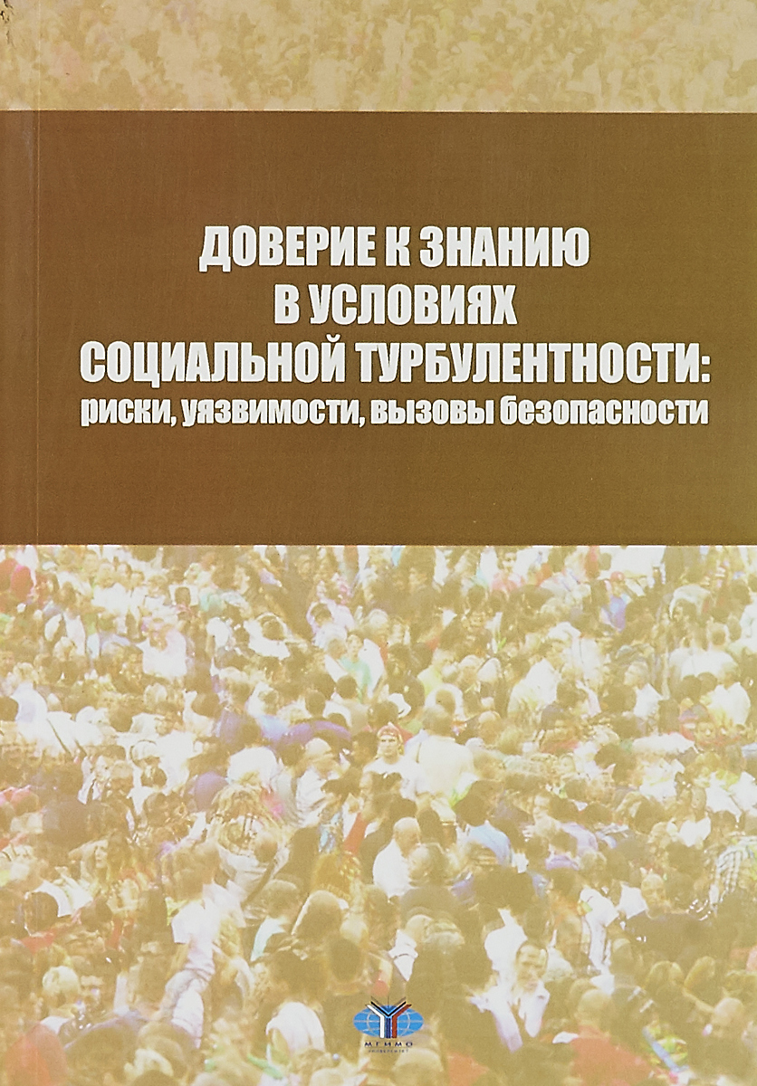 С. А. Кравченко Доверие к знанию в условиях социальной турбулентности. Риски, уязвимости, вызовы безопасности