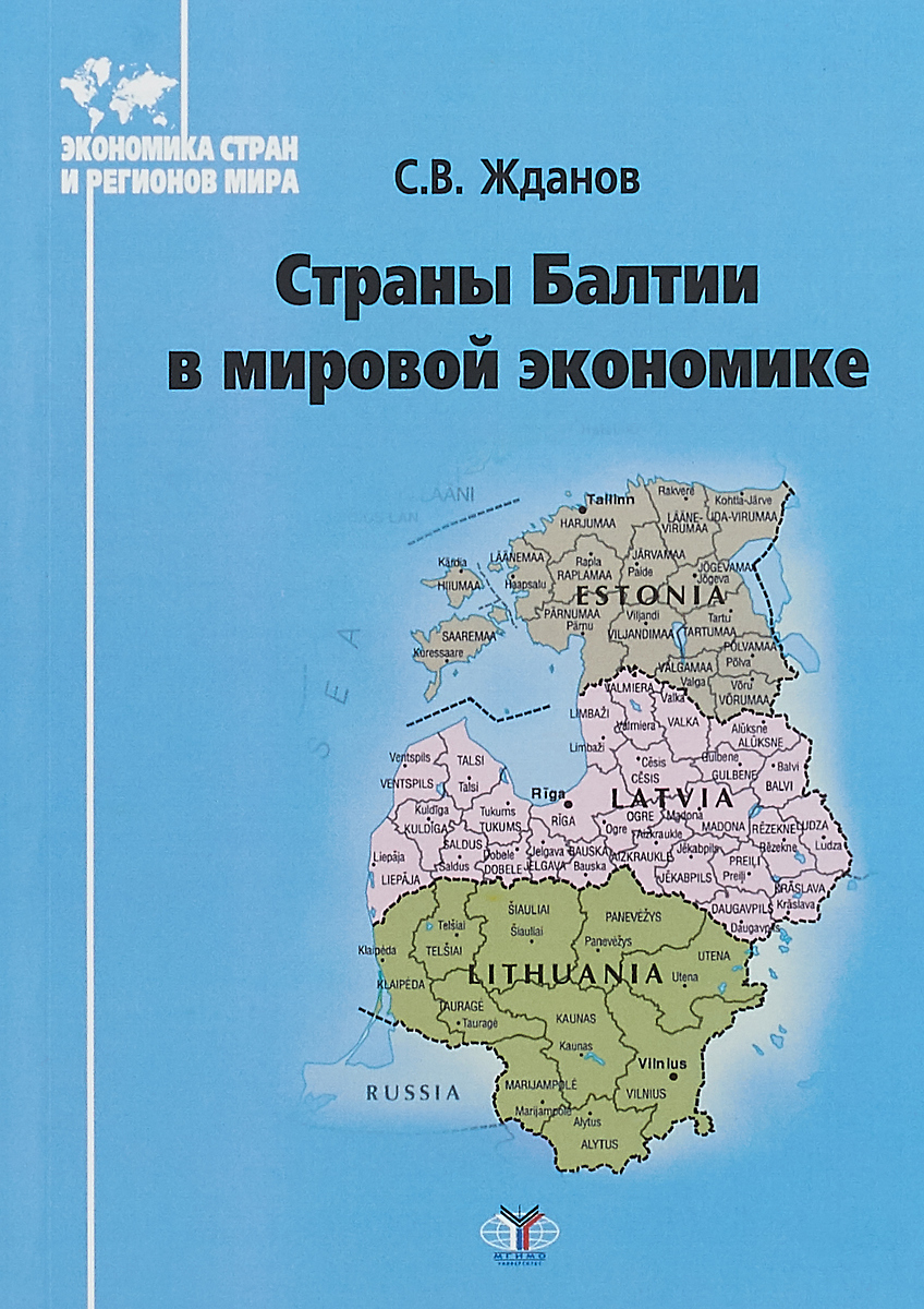 С. В. Жданов Страны Балтии в мировой экономике