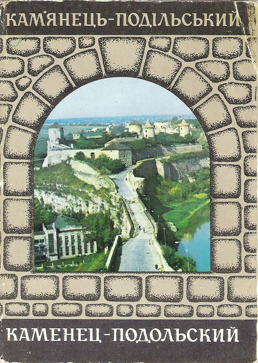 Каменец-Подольский (набор из 15 открыток)