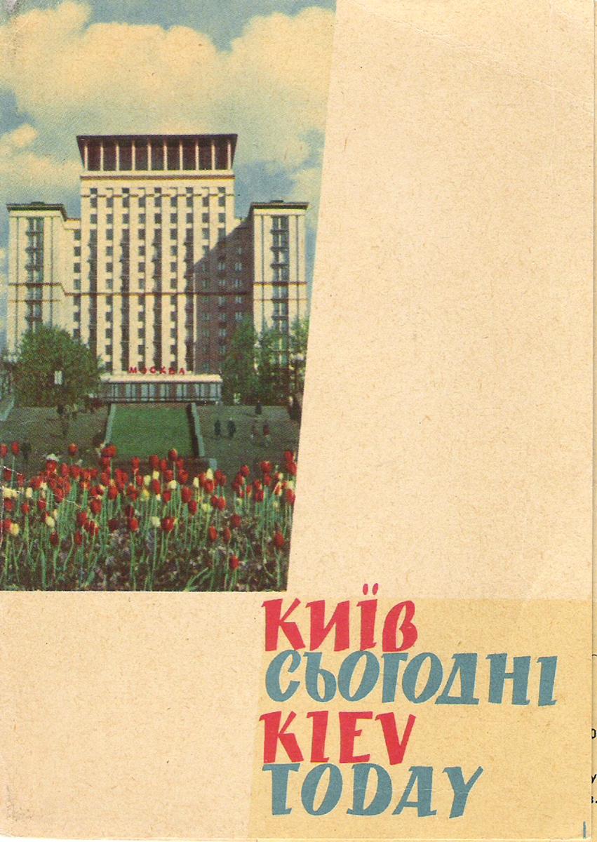 Киев сегодня (набор из 25 открыток)