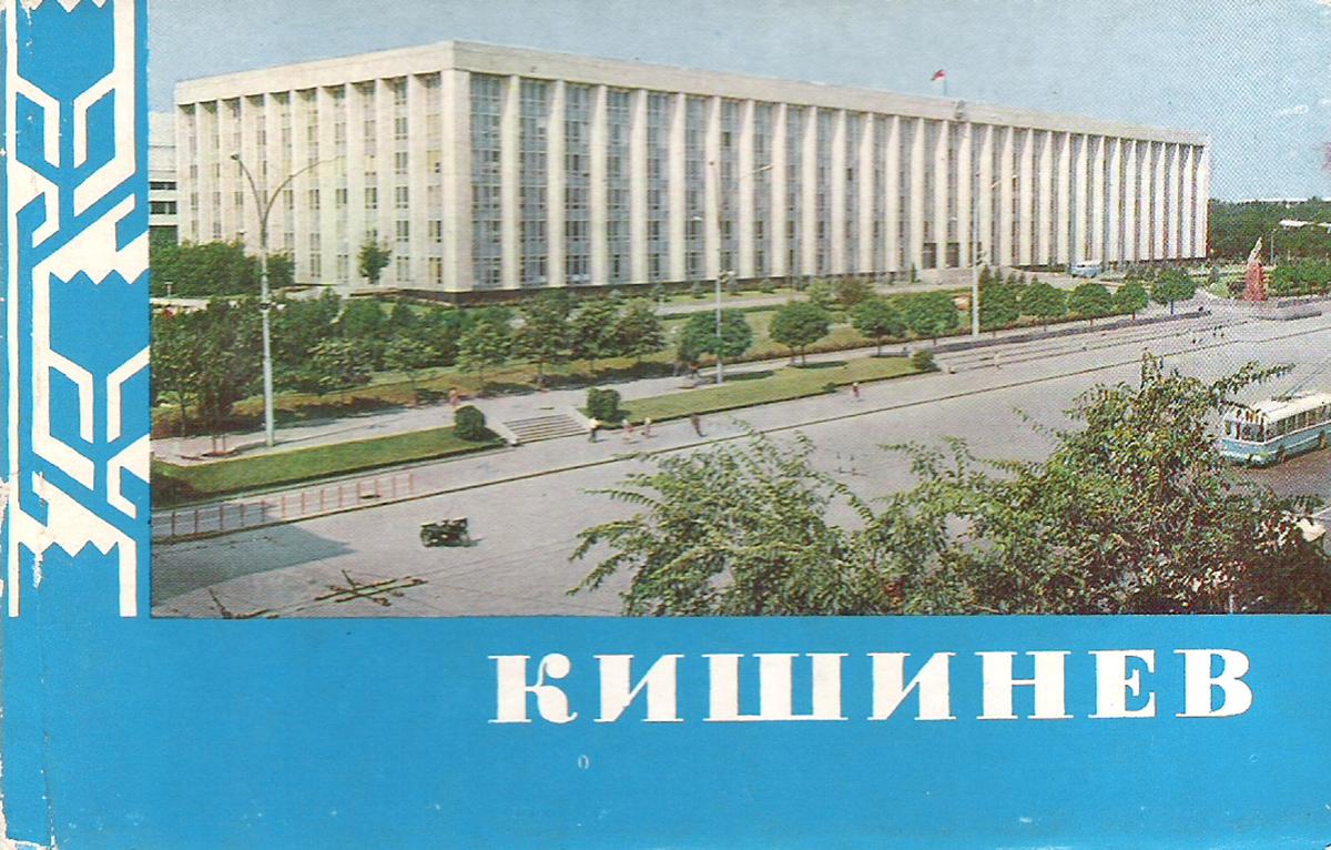 Кишинев (набор из 15 открыток) ирина круглова максим китаев хеллоу хуман набор из 12 открыток