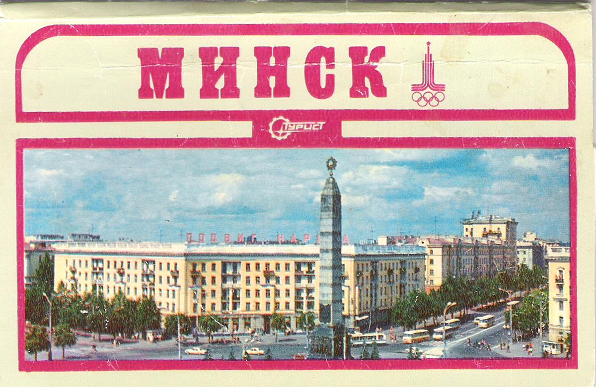 Минск (набор из 15 открыток)