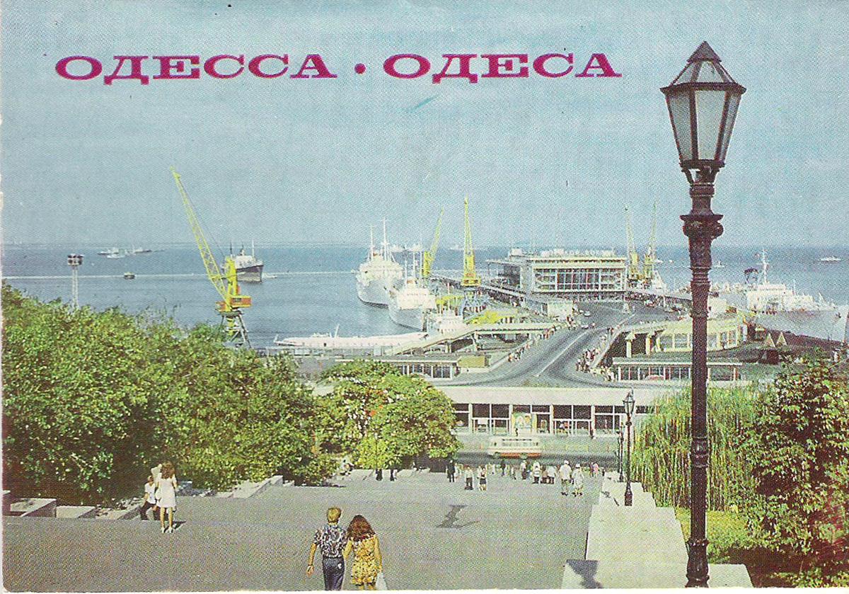 Одесса (набор из 10 открыток)