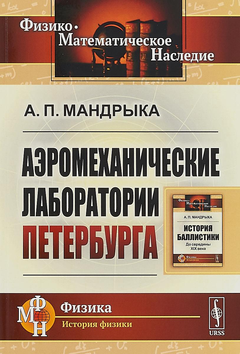 А. П. Мандрыка Аэромеханические лаборатории Петербурга