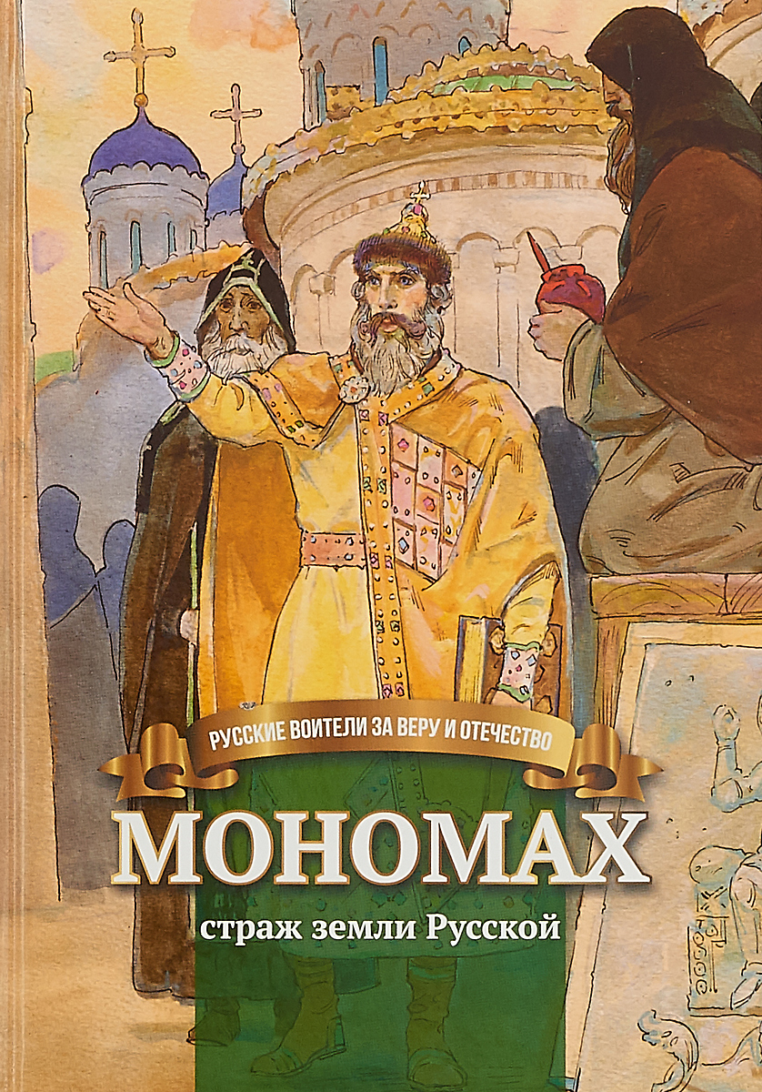 Н. Иртенина Мономах-страж земли Русской иртенина н ушаков адмирал от бога