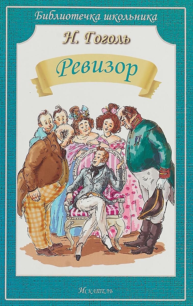 Н. Гоголь Ревизор н в гоголь ревизор подарочное издание