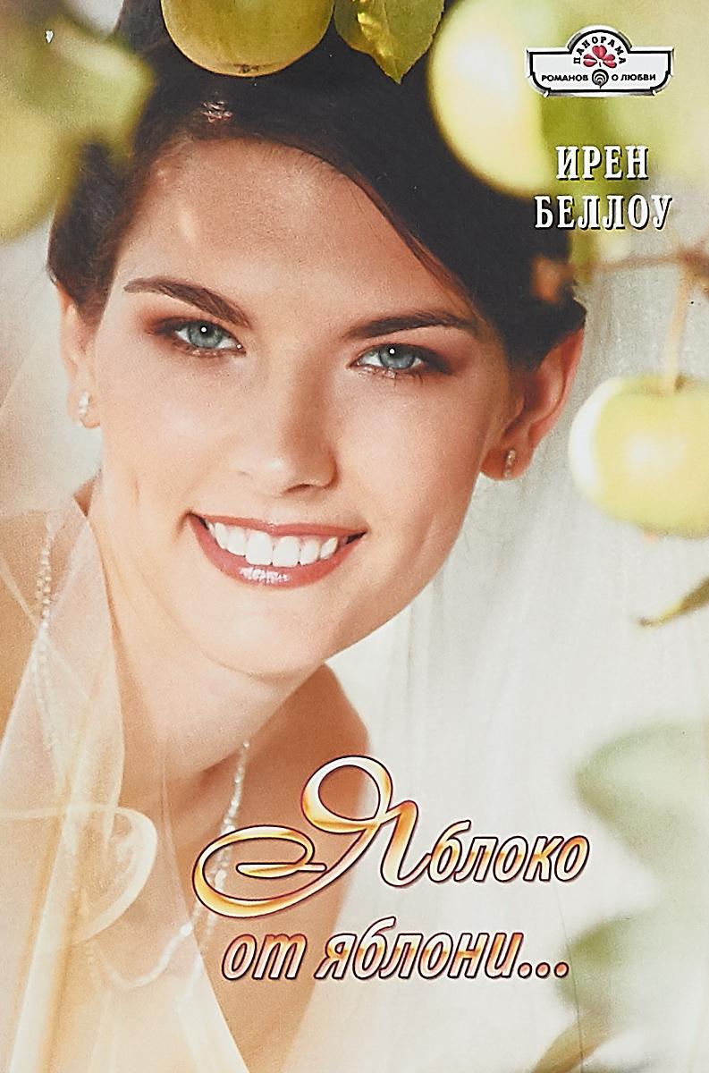 Ирен Беллоу Яблоко от яблони футболка женская ехидна яблоко от яблони цвет коричневый 8443 размер s 44