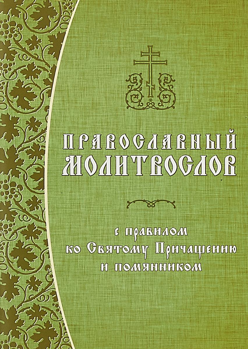 Православный молитвослов с правилом ко Святому Причащению и помянником православный молитвослов с правилом ко святому причащению