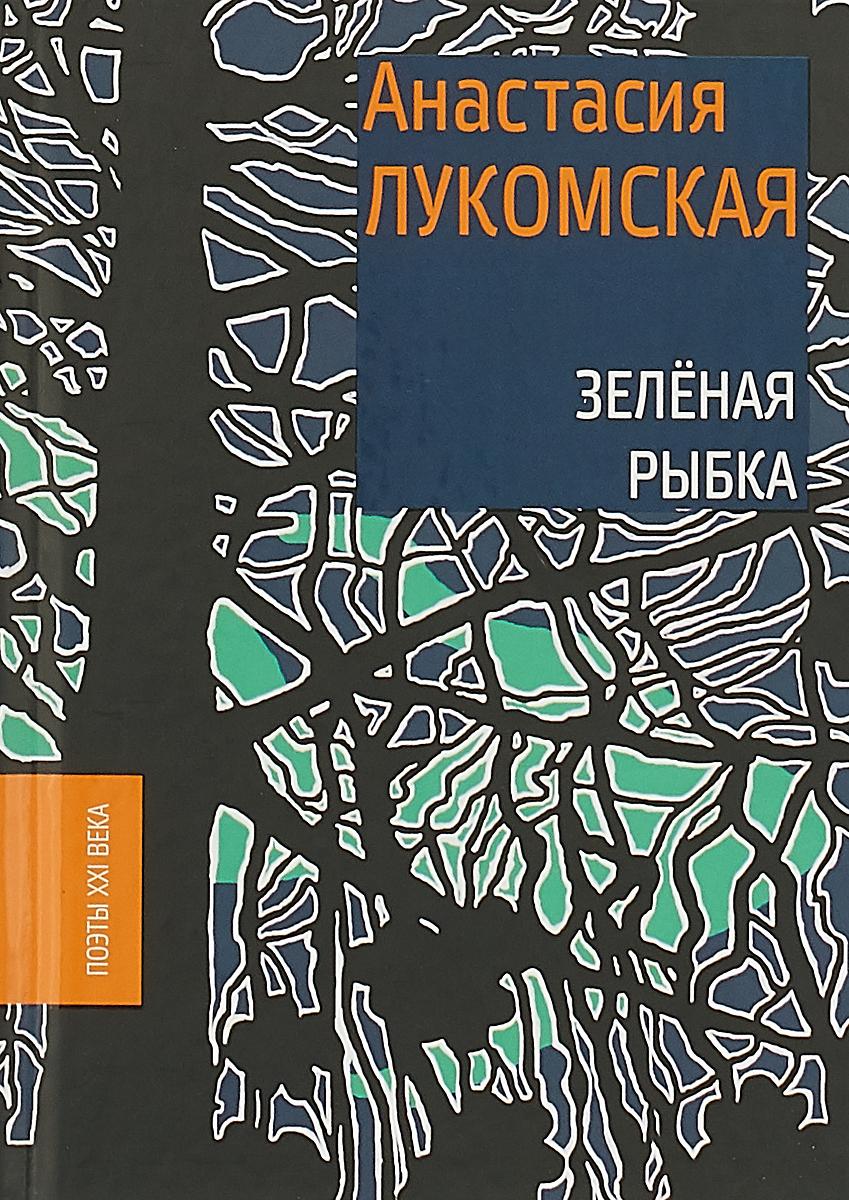 А. Лукомская Зелёная рыбка анастасия лукомская стихосоматика