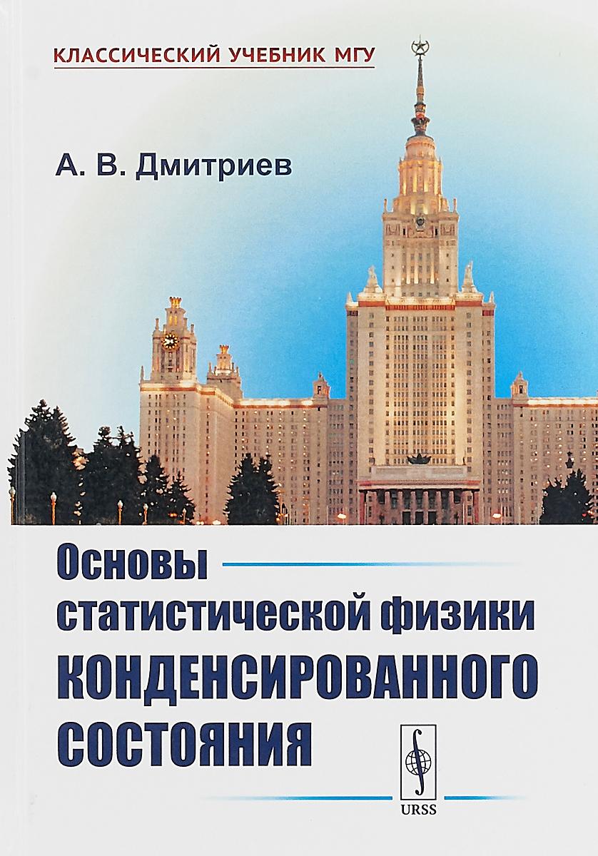 А. В. Дмитриев Основы статистической физики конденсированного состояния делоне н б основы физики конденсированного вещества