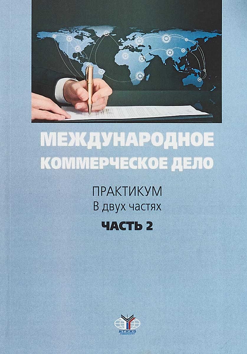 Zakazat.ru: Международное коммерческое право. Практикум. В 2 частях. Часть 2. О. И. Дегтярева