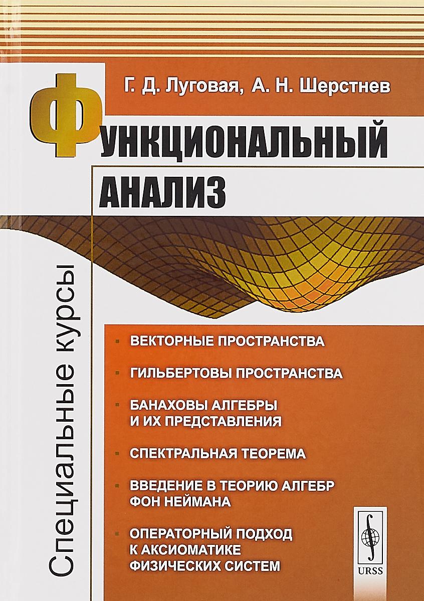 Г. Д. Луговая, А. Н. Шерстнев Функциональный анализ: Специальные курсы