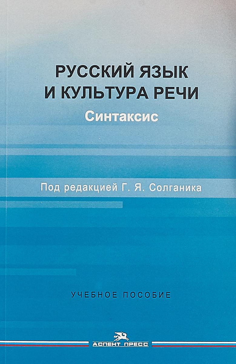 Русский язык и культура речи. Синтаксис. Учебное пособие ISBN: 978-5-7567-0986-5