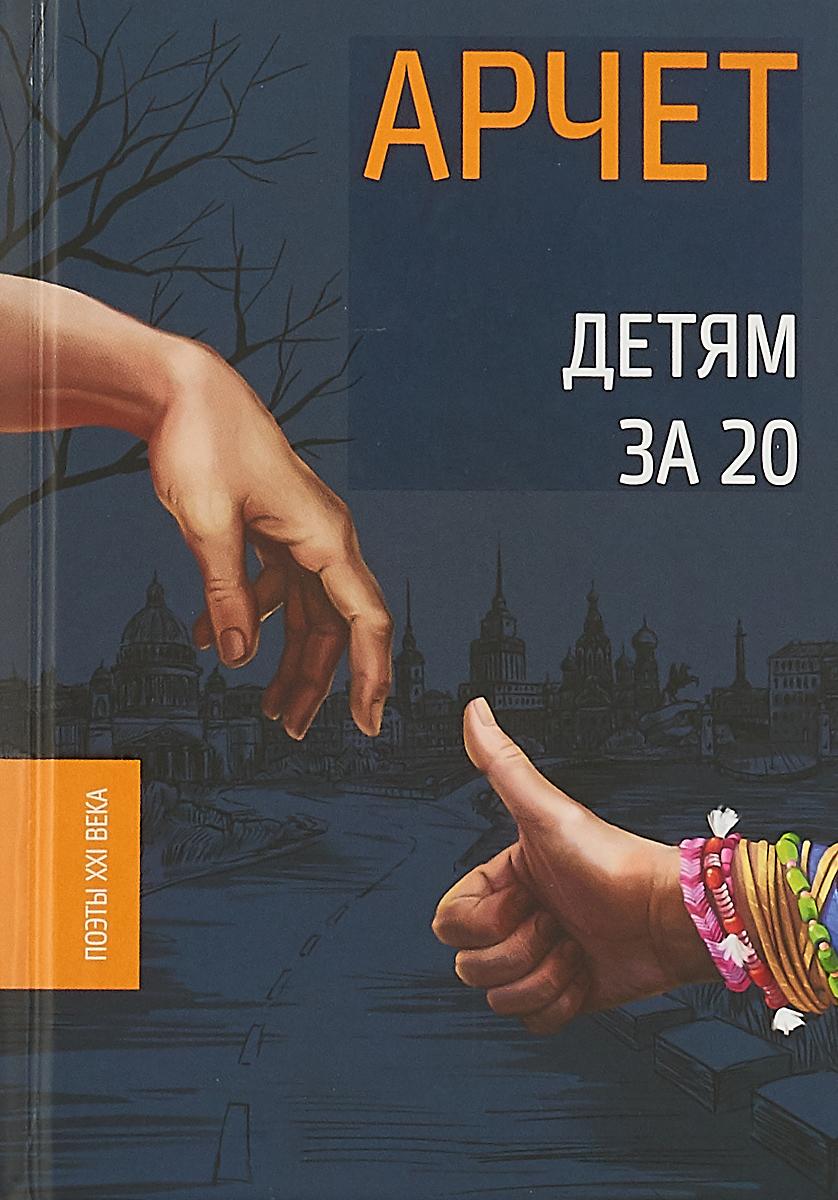 Арчет (Андрей Кузнецов) Детям за 20 bb1 детям