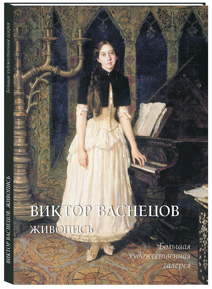 Астахов Ю. А. Виктор Васнецов. Живопись ISBN: 978-5-7793-5181-2