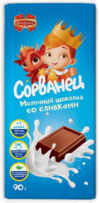 Коммунарка Сорванец со сливками шоколад молочный, 90 г коммунарка шоколад горький трюфельный элит 200 г