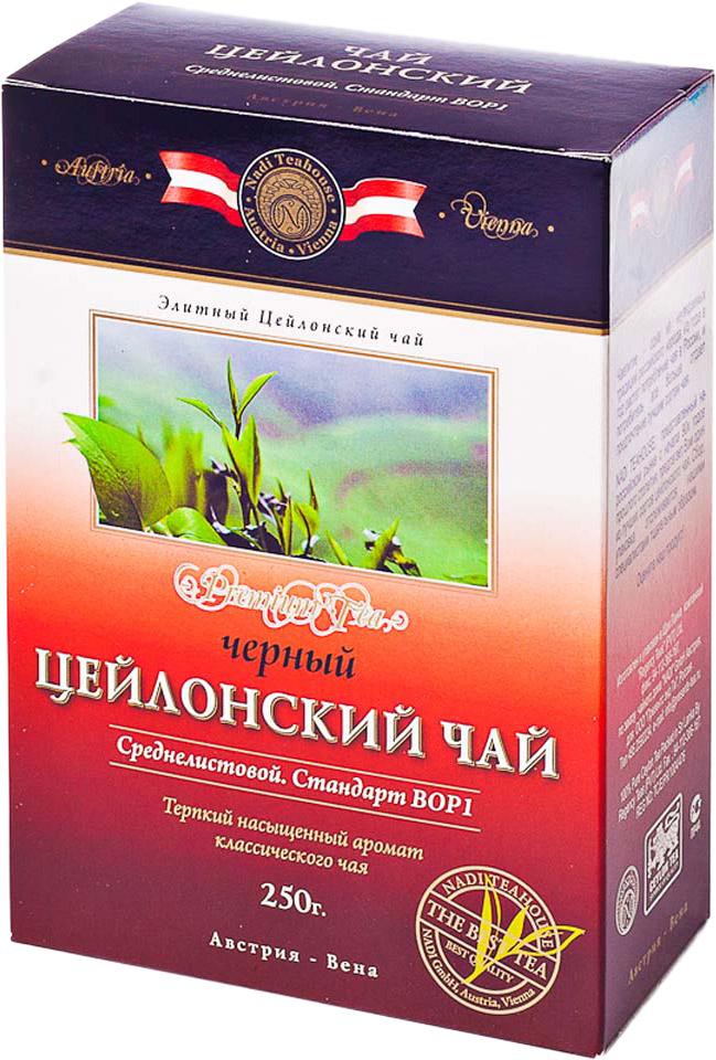 Kwinst чай черный листовой, 250 г. 6411 kwinst хризантема чай черный листовой 140 г