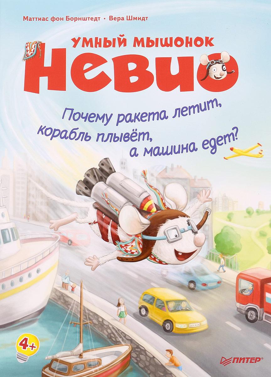 В.Шмидт Вы и ваш ребенок Умный мышонок Невио. Почему ракета летит, корабль плывет, а машина едет ISBN: 5-00-116095-2 цена