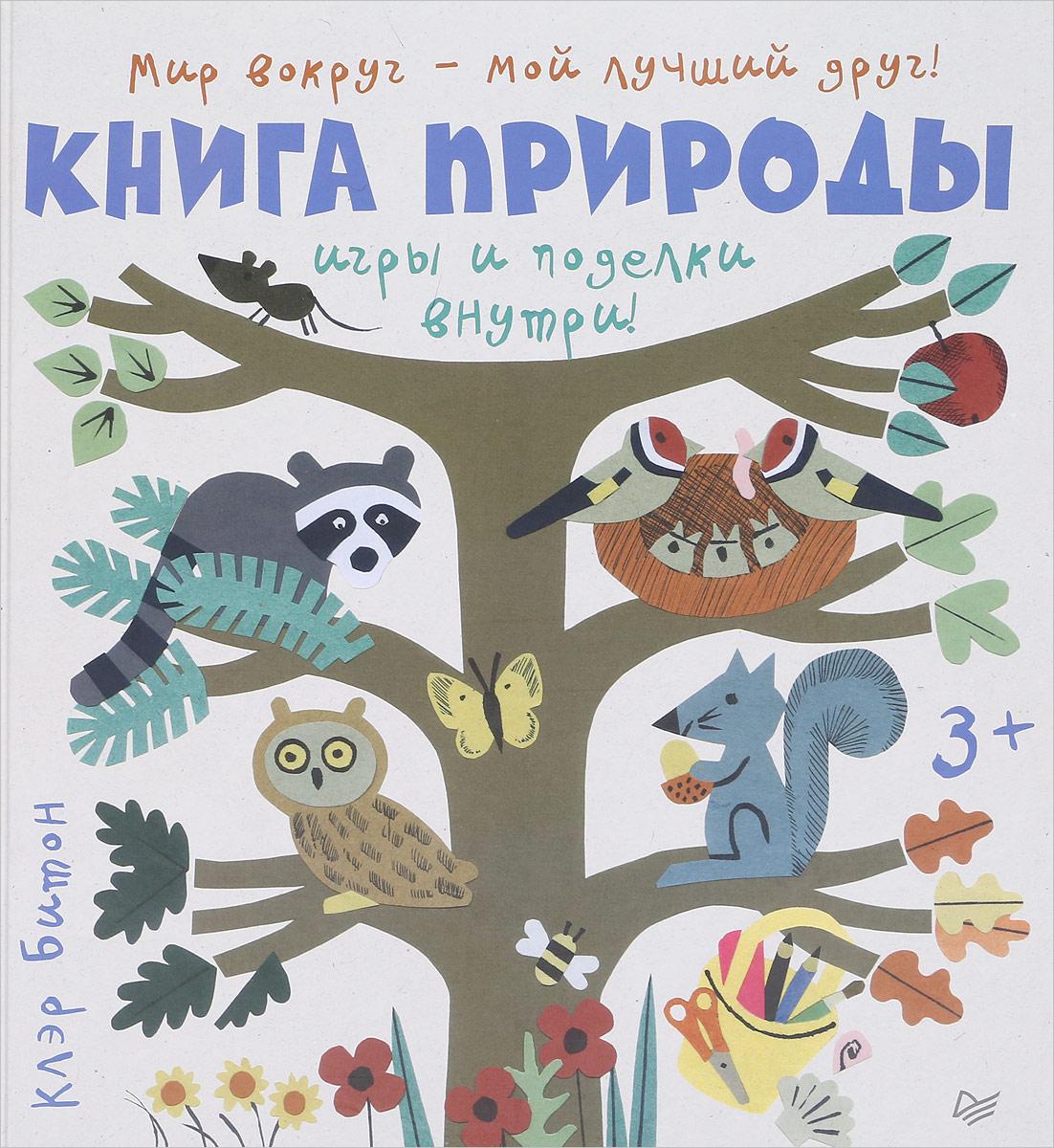 Вы и ваш ребенок Книга природы. Мир вокруг-мой лучший друг, Клэр Битон