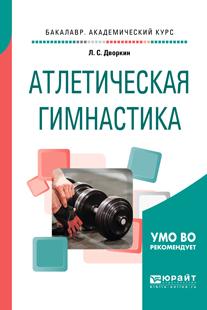 Атлетическая гимнастика. Учебное пособие