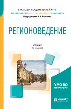 Регионоведение. Учебник ISBN: 978-5-534-06588-6