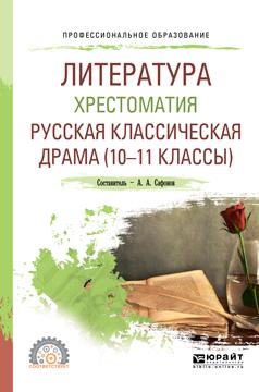 Литература. Русская классическая драма. 10-11 классы. Хрестоматия ISBN: 978-5-534-06929-7