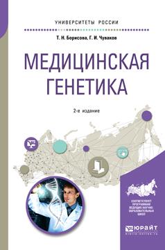 Т. Н. Борисова, Г. И. Чуваков Медицинская генетика. Учебное пособие корпускулярная генетика