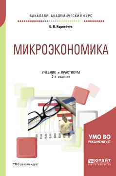 Б. В. Корнейчук Микроэкономика. Учебник и практикум ISBN: 978-5-534-07542-7