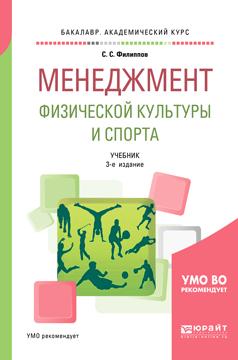 С. С. Филиппов Менеджмент физической культуры и спорта. Учебник ISBN: 978-5-534-07653-0