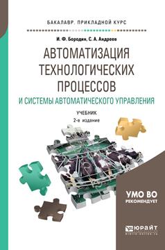 С. А. Андреев, И. Ф. Бородин Автоматизация технологических процессов и системы автоматического управления. Учебник