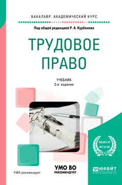Zakazat.ru: Трудовое право. Учебник