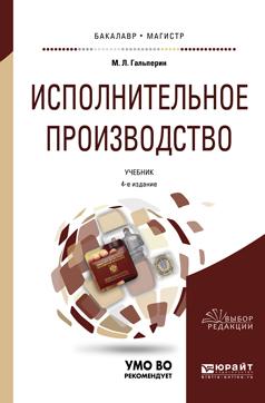 М. Л. Гальперин Исполнительное производство. Учебник м л гальперин исполнительное производство учебник