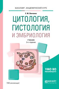 Цитология, гистология и эмбриология. Учебник
