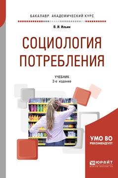 В. И. Ильин Социология потребления. Учебник