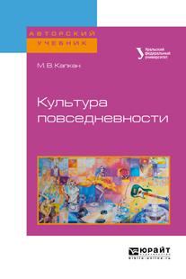 Капкан Мария Владимировна Культура повседневности. Учебное пособие ISBN: 978-5-534-08422-1