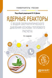Ядерные реакторы с водой сверхкритического давления (основы теплового расчета). Учебное пособие