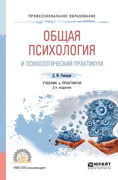 Общая психология и психологический практикум. Учебник и практикум. Д. М. Рамендик