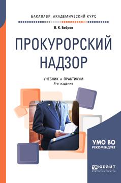 Zakazat.ru: Прокурорский надзор. Учебник и практикум. В. К. Бобров