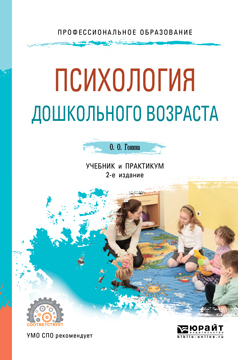 Психология дошкольного возраста. Учебник и практикум