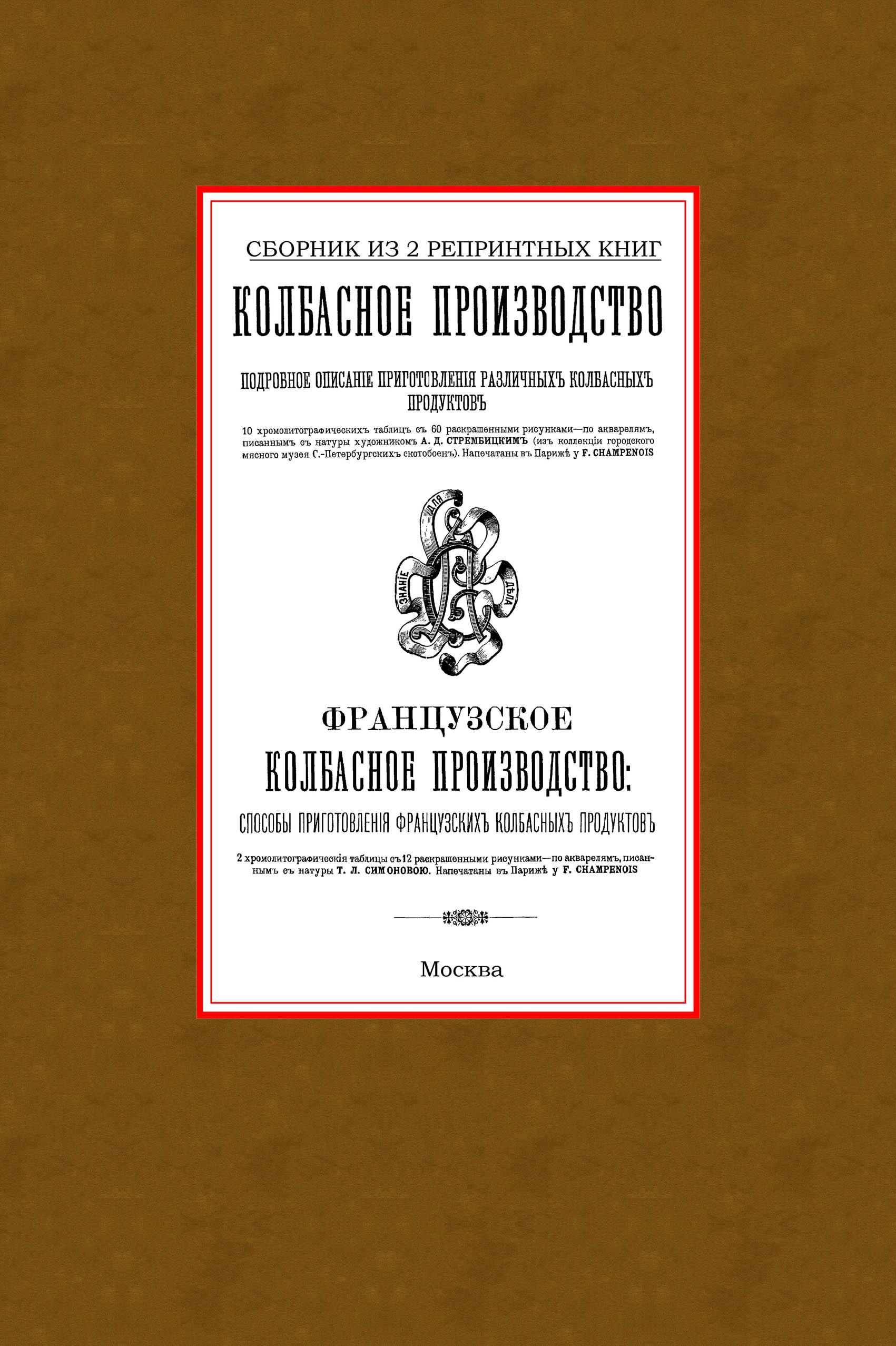 Колбасное производство (комплект из 2 книг)