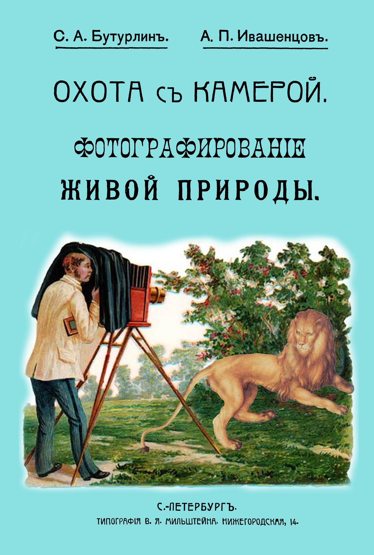 Zakazat.ru Охота с камерой. Фотографирование живой природы. В 2 частях. Бутурлин С. А., Ивашенцов А. П.