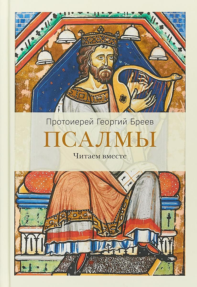 Протоиерей Георгий Бреев Псалмы. Читаем вместе ISBN: 978-5-91761-881-4
