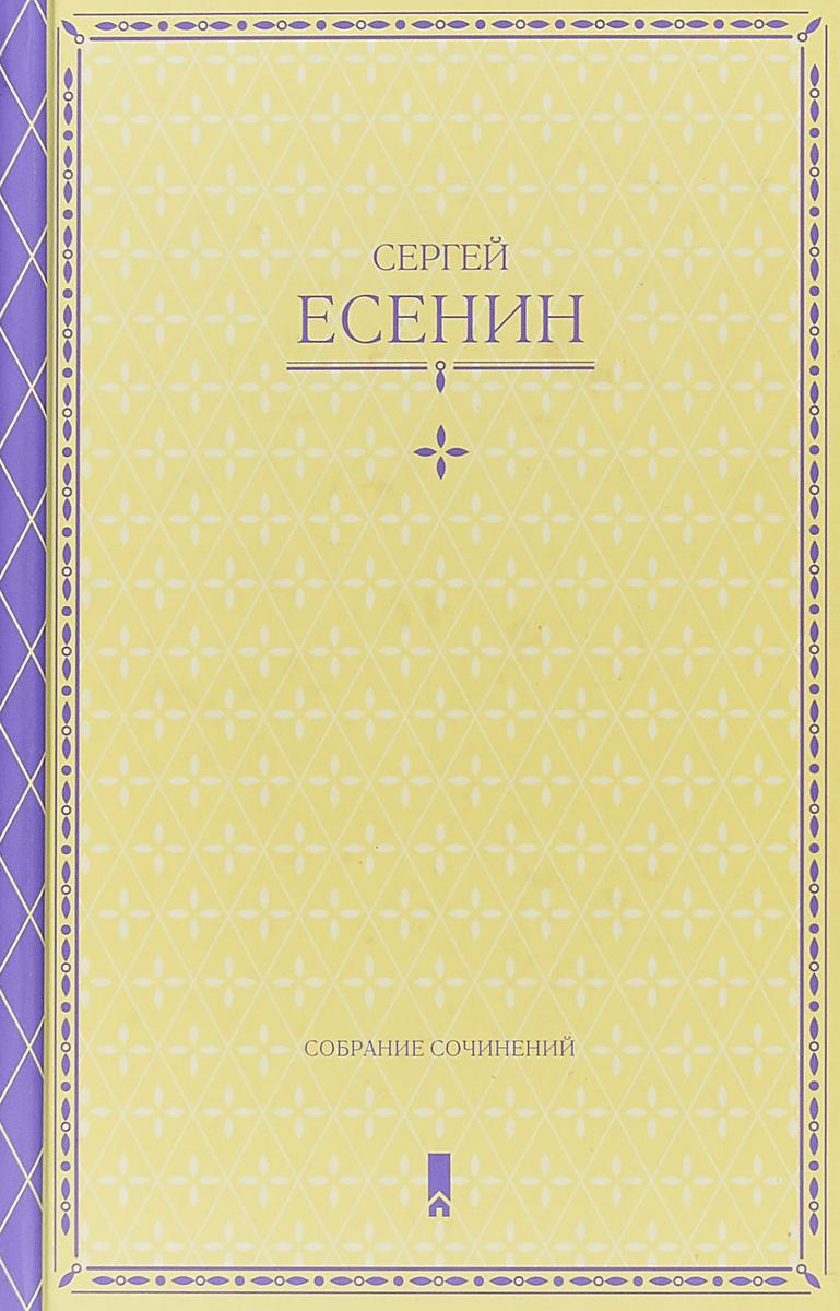 С. Есенин Сергей Есенин. Собрание сочинений в одной книге собрание сочинений в одной книге page 8