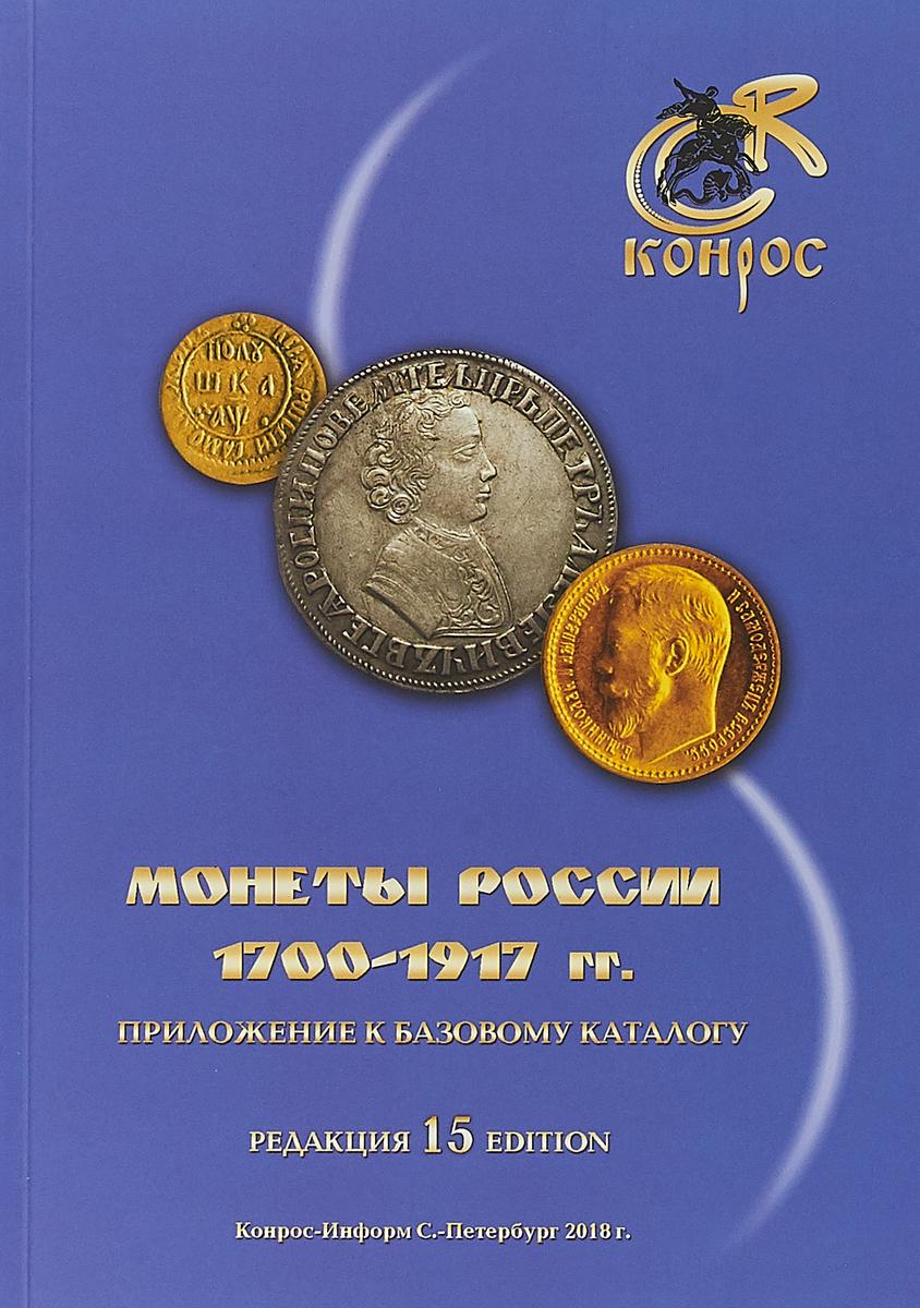 Монеты России 1700-1917. Приложение к базовому каталогу